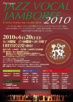 2010_JJVJ1.jpg